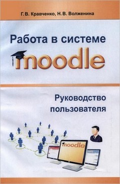 пособие Moodle